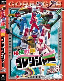 Gorenger DVD Vol 8
