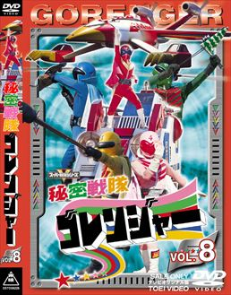 File:Gorenger DVD Vol 8.jpg