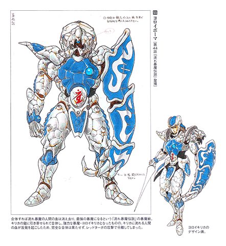 File:Armor.png