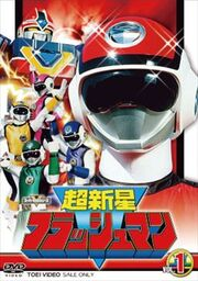 Flashman DVD Vol 1