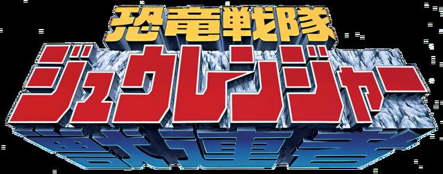 File:Logo-zyuranger.png