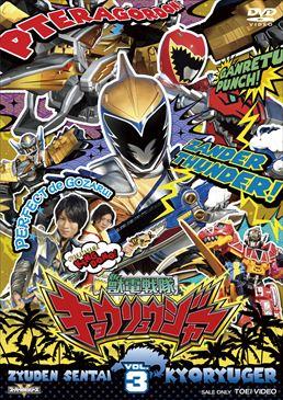 File:Kyoryuger DVD Vol 3.jpg