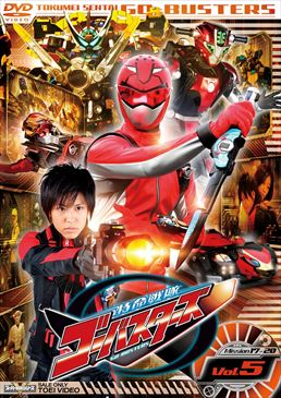 File:Go-Busters DVD Vol 5.jpg