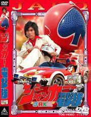 JAKQ DVD Vol 4