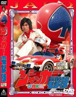 File:JAKQ DVD Vol 4.jpg