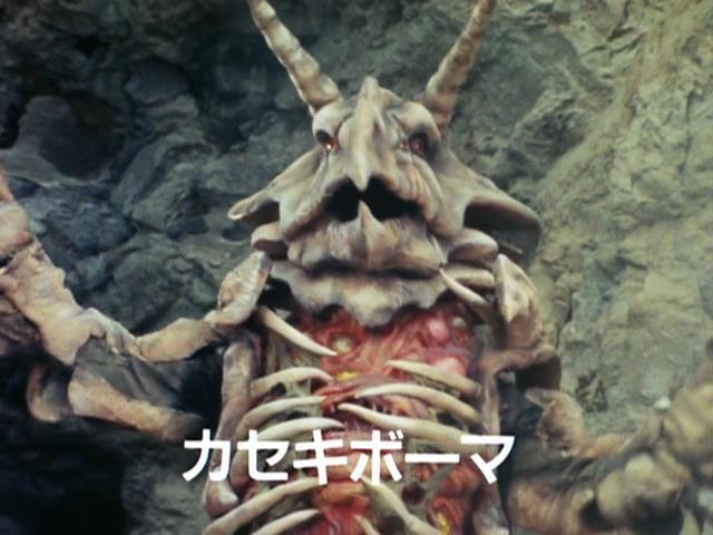 File:カセキボーマ.jpg