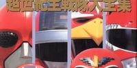 Super Century All Sentai