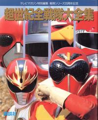 File:Chou Seiki Zen Sentai.png