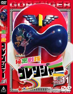 File:Gorenger DVD Vol 11.jpg