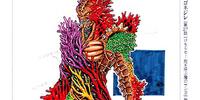 Coral Nezire