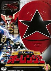 Ohranger DVD Vol 1
