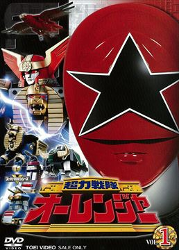 File:Ohranger DVD Vol 1.jpg