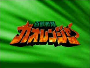 File:Gaoranger1.jpg