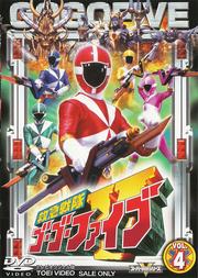 KyuKyu Sentai GoGoV Dvd Vol 4