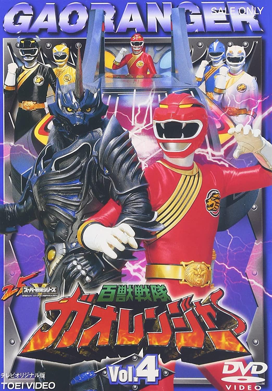 File:Gaoranger DVD Vol 4.jpg