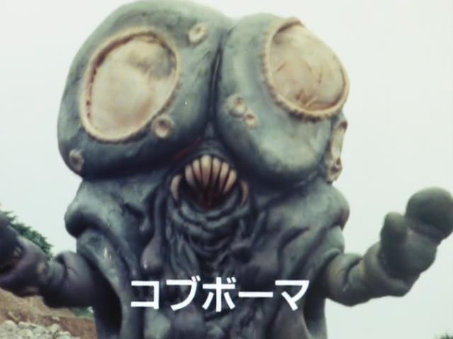 File:コブボーマ.jpg