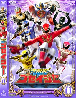 File:Goseiger DVD Vol 11.jpg