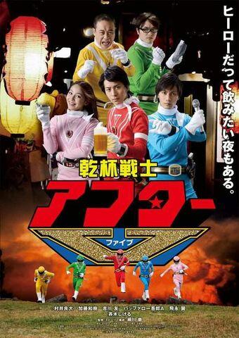 File:Kanpai-senshi-after-v-1-.jpg