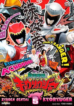 File:Kyoryuger DVD Vol 5.jpg