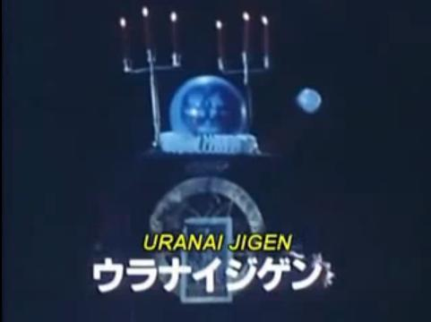 File:Urunai jigen.jpg
