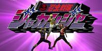 Ninjuu Sentai Jakanger