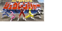 Kyoryuu Sentai Zyuranger