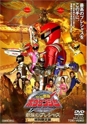 File:Boukenger The Movie.jpg