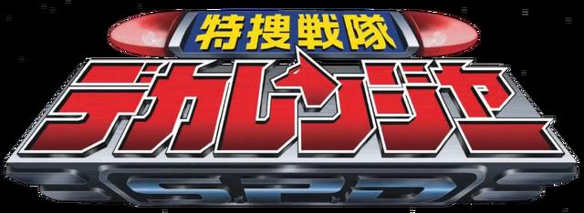 File:Logo-dekaranger.png