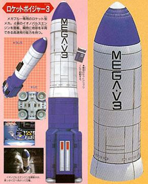 File:Mega-mc-rocketvoyager.jpg