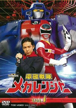 File:Megaranger DVD Vol 1.jpg