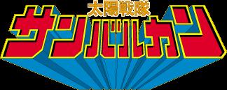 File:Logo-sunvulcan.png