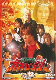 Gaoranger DVD Vol 12