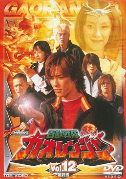 File:Gaoranger DVD Vol 12.jpg