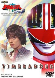 Timeranger DVD Vol 5