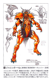 Turboranger Evilgodjrconcept