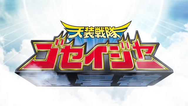 File:Tensou Sentai Goseiger Title Card.png