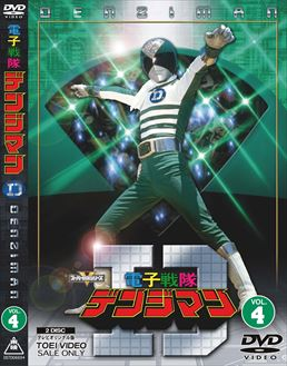 File:Denziman DVD Vol 4.jpg