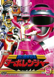 Turboranger DVD Vol 5