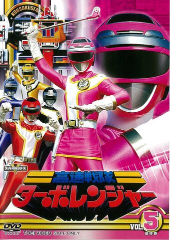 File:Turboranger DVD Vol 5.jpg