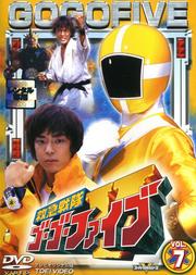 KyuKyu Sentai GoGoV Dvd Vol 7