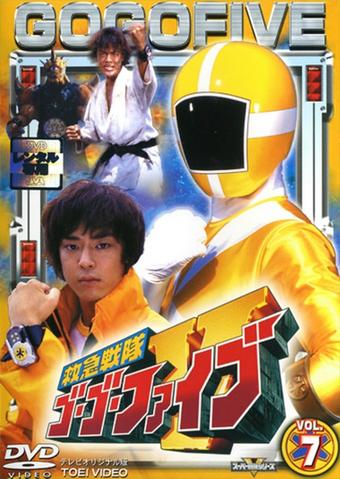 File:KyuKyu Sentai GoGoV Dvd Vol 7.png