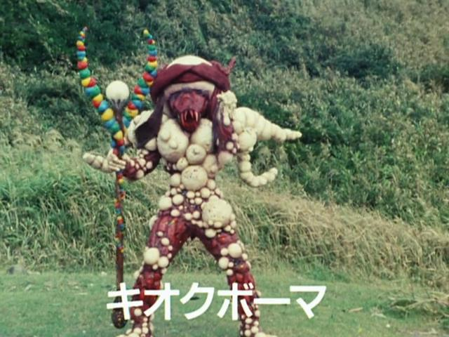 File:キオクボーマ.jpg