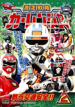 File:Carranger DVD Vol 2.jpg