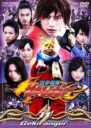 Gekiranger DVD Vol 11
