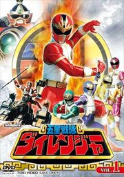 Dairanger DVD Vol 1