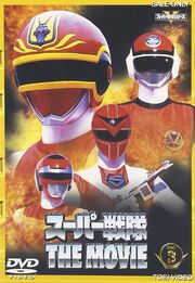 Super Sentai The Movie Vol 3