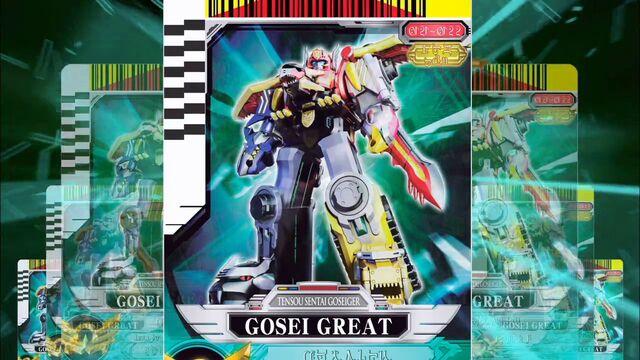 File:Goseiepic2.jpg