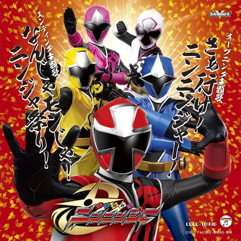 File:Ninninger-CD.jpg