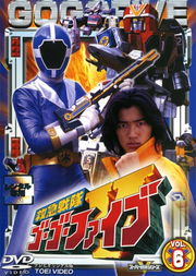 KyuKyu Sentai GoGoV Dvd Vol 6