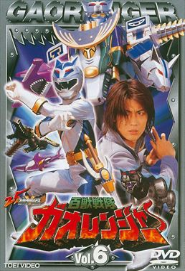 File:Gaoranger DVD Vol 6.jpg